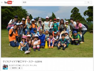 summerschool2016movieimage